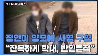 검찰, 정인이 양모에 사형 구형...