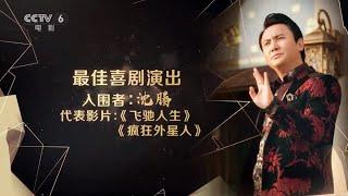 2019年度电影频道M榜 葛优、沈腾、黄渤等五位实力派谁将胜出?【中国电影报道 | 20191225】