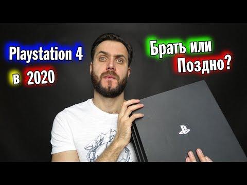 PS4 в 2020 — брать или слишком поздно?