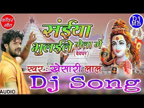 यही 2018 के Bolbam में DJ पर खेसारी जी का Song बजेगा || Hamar Saiya Ho Bhulagaile Mela || जरुर सुने