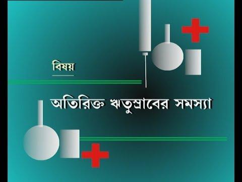 SUSWASTHA: MENSTRUATION PROBLEM IN WOMEN