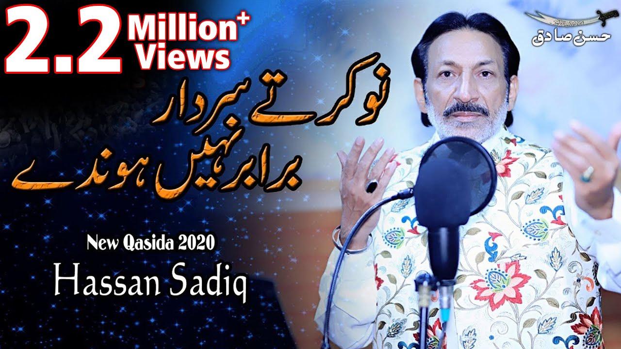 Download Noker Te Sardar Barabar Nahi Hunde | New Qasida 2020 | Hassan Sadiq | New Kalam 2020 [HD]