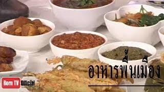 Repeat youtube video ครัวคุณต๋อย 29 พ.ค. 57 (1/2) อาหารพื้นเมือง ร้าน ดาวคะนอง จ.ลำพูน