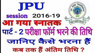Jpu स्नातक पार्ट 2 सत्र 2016-19 का परीक्षा फार्म भरने की तिथि आ गई है//Jpu part 2 session 2016-19