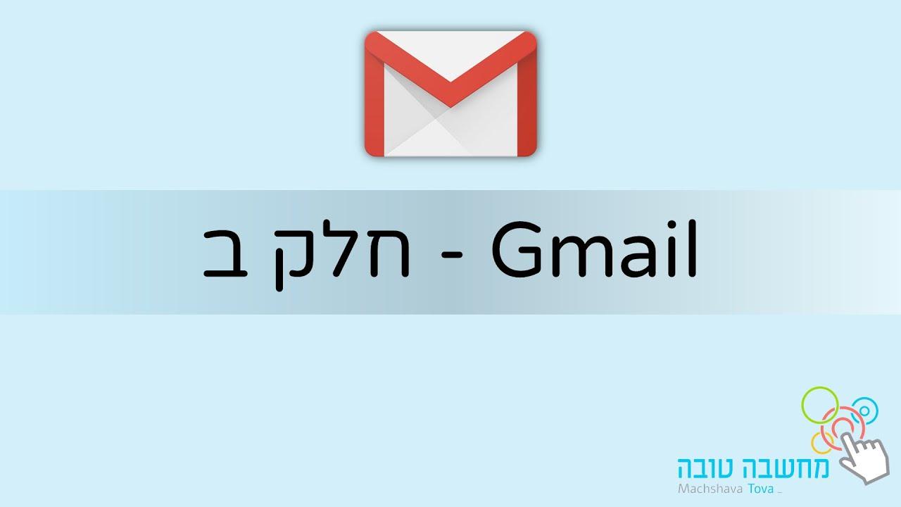ג'ימייל Gmail חלק ב' 18.5.20