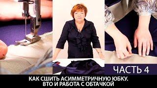 Как сшить шелковую юбку с асимметричным низом своими руками ВТО изделия и работа с обтачкой Часть 4