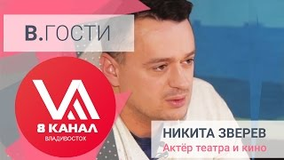 «В. Гости» Никита Зверев.