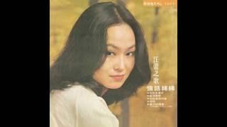 江蕾 - 在水一方 / Romance in the Water (by Chiang Lei)