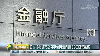 [国际财经报道]投资消费 日本虚拟货币交易平台再出问题 35亿日元被盗| CCTV财经