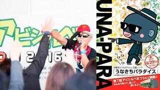 うなきちパラダイス(UNA-PARA)