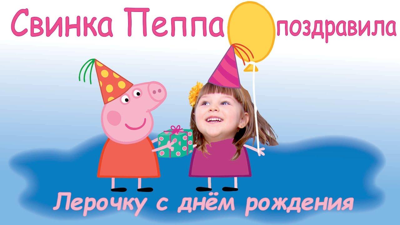 большому количеству с днем рождения валерия именное поздравление от свинки пэппы пилот новое