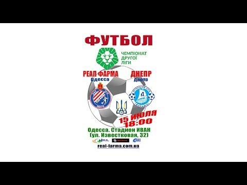 LIVE. Футбол. «Реал Фарма» Одесса - «Днепр» Днепр. Он-лайн. Чемпионат Украины