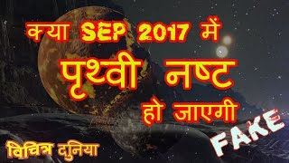 (in Hindi) क्या Sep 2017 में पृथ्वी नष्ट हो जाएगी | Aliens are coming and earth will be destroyed