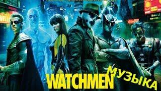 Саундтрек к фильму Хранители | Watchmen.