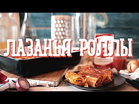 Лазанья–роллы [Рецепты Bon Appetit]