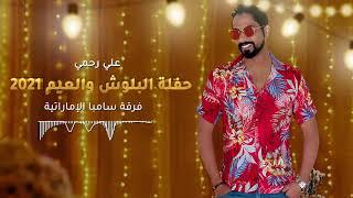 حفلة البلوش والعيم 2021 - علي رحمي - فرقة سامبا الإماراتية