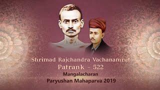Mangalacharan - Patrank 522 | Jnanino Samagam Sarje Kalyan | Paryushan Mahaparva 2019
