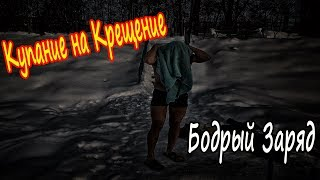 КУПАНИЕ НА КРЕЩЕНИЕ 2019 в Серпухове ЗАШКАЛИВАЕТ!