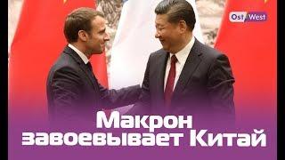 Макрон завоевывает Китай: станет ли Европа ближе?
