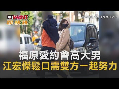CTWANT 即時新聞》福原愛約會「高大男」驚爆想離婚!江宏傑鬆口:雙方需要一起努力