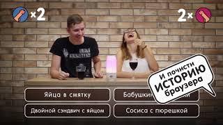 Угадай порно за 10 секунд | Муж vs Жена (3 выпуск)