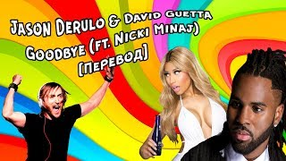Скачать Jason Derulo David Guetta Goodbye Ft Nicki Minaj Перевод RU Subs
