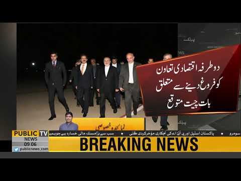 Iran's foreign minister arrives in Islamabad Pakistan