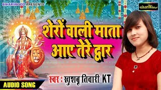 Khushbu Tiwari KT Ka New Hindi Bhajan || शेरोवाली माता आए तेरे द्धार || Dwar Tere Aaye hai