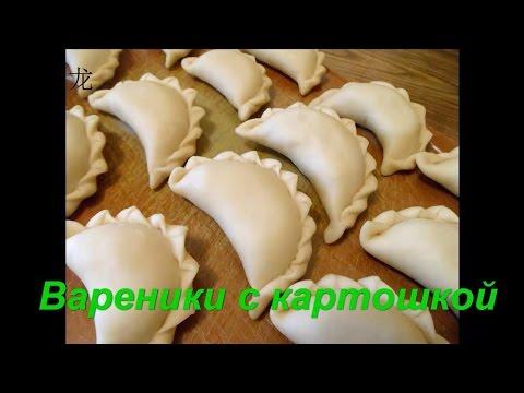 Вареники с мясом Полтавские кулинарный рецепт