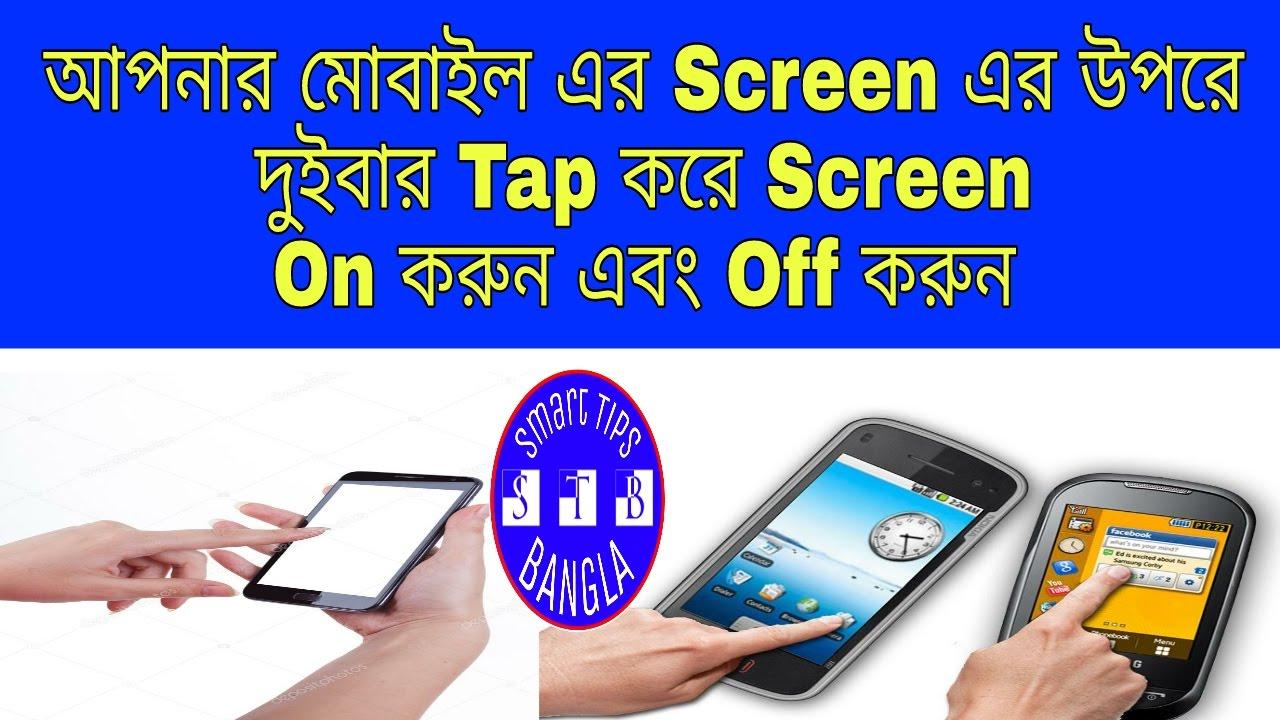 Double Touch করে মোবাইল এর Screen on/off করুন[Double Tap ...