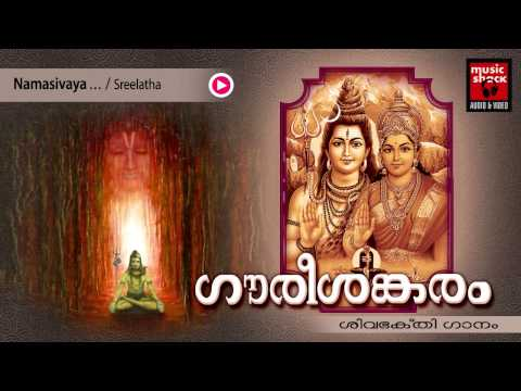 hindu-devotional-songs-malayalam-|-gourishankaram-|-shiva-devotional-song-|-sreelatha-songs