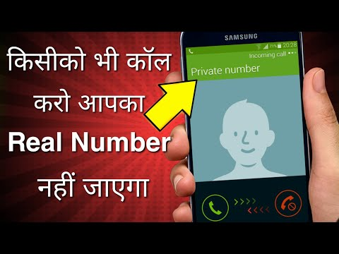How do i hide my mobile number when calling someone