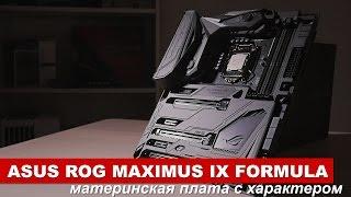 Asus ROG Maximus IX Formula Z270 - материнская плата с характером