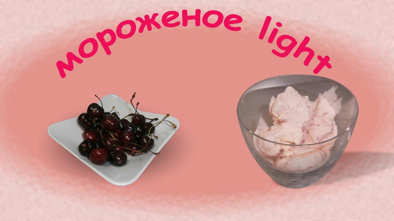 диетическое мороженое в мороженице рецепты