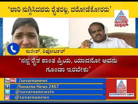 'ರೈತರೆಲ್ಲ ದರೋಡೆಕೋರರು' | CM HD Kumaraswamy