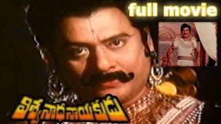 Viswanatha Nayakudu Full Movie || Krishnam Raju, Krishna, Sivaji Ganesan, Jayapradha