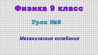 Физика 9 класс (Урок№9 - Механические колебания.)