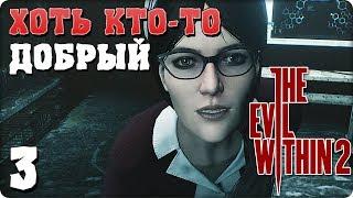 Прохождение The Evil Within 2. ЧАСТЬ 3. ХОТЬ КТО-ТО ДОБРЫЙ 1080p 60fps