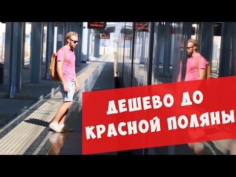 СОЧИ. Самый дорогой вокзал России! Обзор дороги на Красную Поляну!