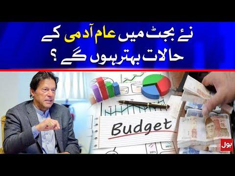 Budget 21-22 Latest Updates... watch now