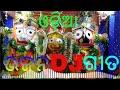 Ratha chale godi godi odia new bhajan dj song