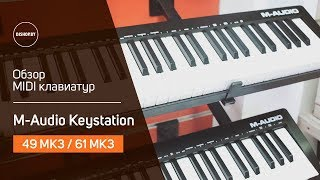 m-Audio Keystation 49 MK3 / 61 MK3 Обзор. Sound Check