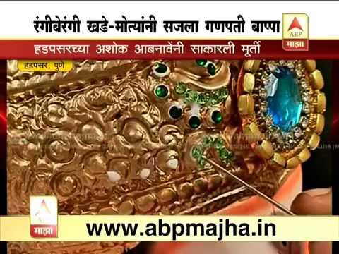 Abhijeet Arts Pune