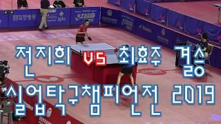 전지희 vs 최효주 결승 실업탁구챔피언전 2019 KO…