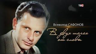 Всеволод Сафонов. В двух шагах от славы