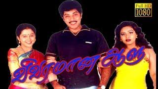 Vivaramana Aalu | Sathyaraj, Devayani,Vivek | Superhit Tamil Movie HD thumbnail