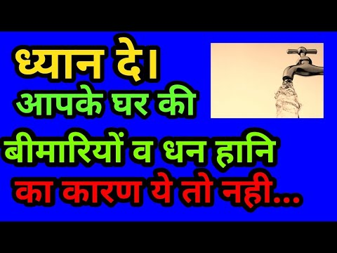 Vastu tips for sukh shanti in hindi । धन हानि money lose दूर करे। vastu shastra।How to make.
