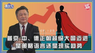 《谦秋论》赖岳谦 第一百二十五集普京中、德正朝超级大国迈进是策略语言还是现实趋势?!