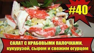 КАК ПРИГОТОВИТЬ САЛАТ С КРАБОВЫМИ ПАЛОЧКАМИ. #40. За 57 секунд!  SALAD WITH Crab Sticks! ВКУСНЯТИНА!