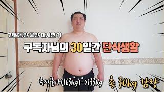 [다이어트DIET]구독자 지훈님의 생수단식 30일간 3…